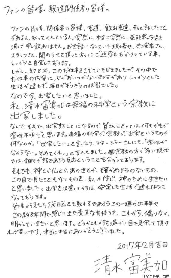 清水富美加 ギリギリに関連した画像-05