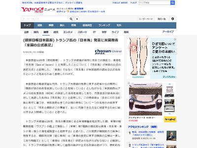 朝鮮日報  トランプ大統領 日本海 米国務省 公式表記に関連した画像-02