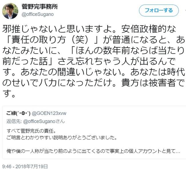 菅野完 森友問題 ジャーナリスト アメリカ 逮捕状 女性 暴行に関連した画像-05