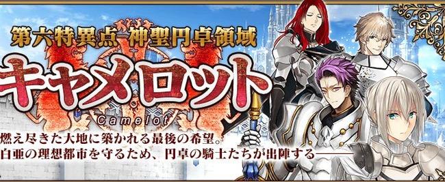 FGO 第六章 奈須きのこ サーヴァント オジマンディアス ランスロット セイバー に関連した画像-01