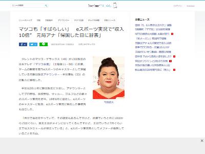 平岩元アナeスポーツ転向収入に関連した画像-02