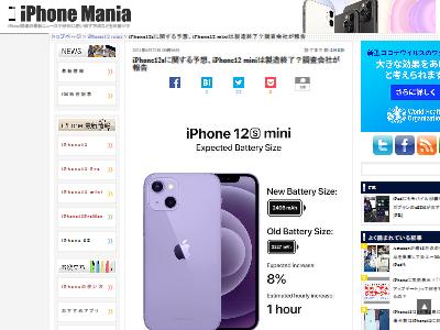 iPhone12mini製造終了報道に関連した画像-02