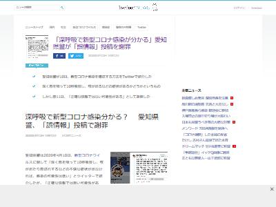 愛知県警新型コロナ深呼吸謝罪に関連した画像-02