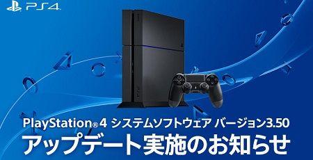 PS4 PC アップデート リモートプレイに関連した画像-01