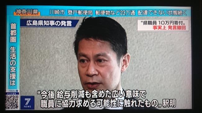 広島県 知事 湯崎英彦 10万円 給付金 撤回 給与 削減に関連した画像-04