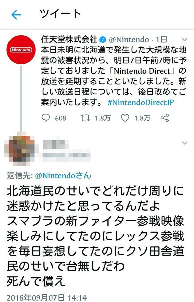 北海道 地震 ニンテンドーダイレクト 延期 迷惑 ツイッターに関連した画像-02