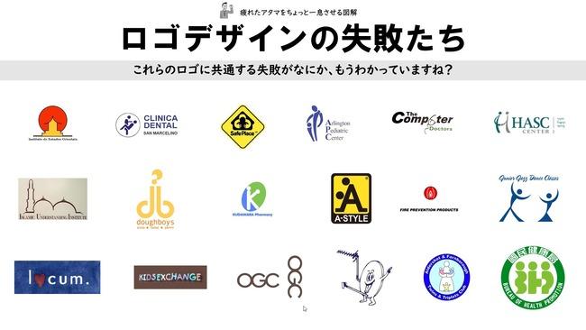 ロゴデザイン ロゴ 企業 失敗 理由に関連した画像-03