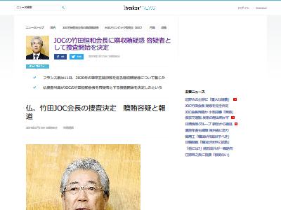 JOC竹田会長 贈収賄疑惑 捜査に関連した画像-02