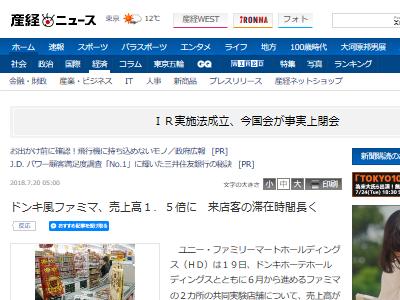 ファミマ ドンキ 陳列 売上 1.5倍に関連した画像-02
