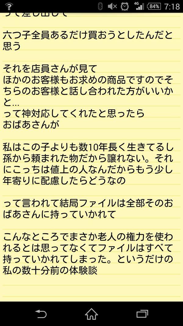ファミリーマート おそ松さん コラボ 腐女子に関連した画像-04