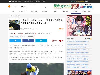 ディープインパクト 競走馬 安楽死 日本競馬界に関連した画像-02