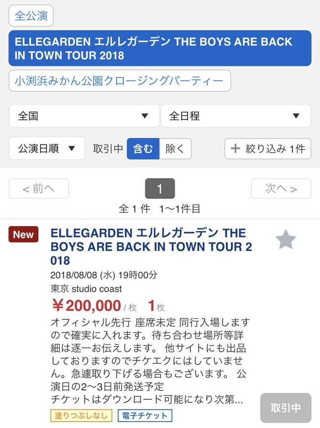 エルレガーデン 転売 チケット ライブに関連した画像-02