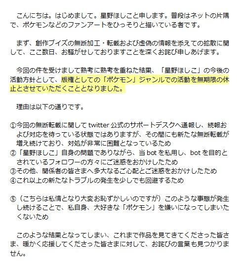 ポケモン ポケモンGO 無断転載 デマ 中傷 グッズ 活動中止 絵師 胸糞に関連した画像-06