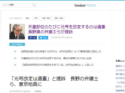 元号 改定 違憲 弁護士 提訴に関連した画像-02