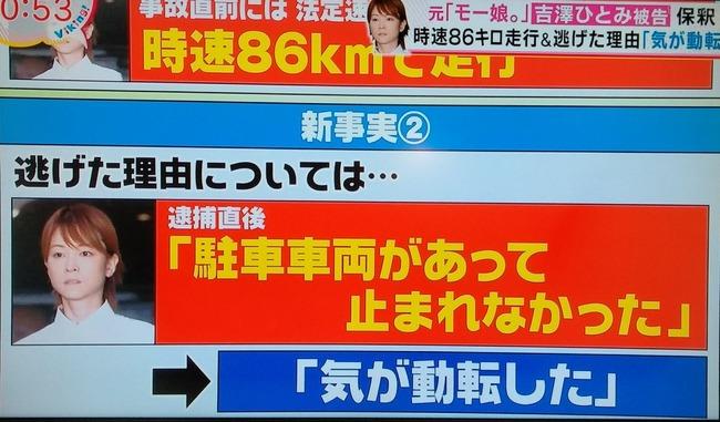 吉澤ひとみ 坂上忍 飲酒運転 カーチェイスに関連した画像-03