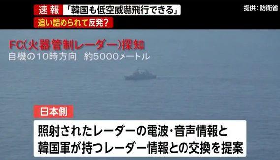 【韓国発狂】日本「お互いデータ交換して白黒付けましょうよ」、韓国「無礼だ!日本に低空威嚇飛行やり返すぞ!!」
