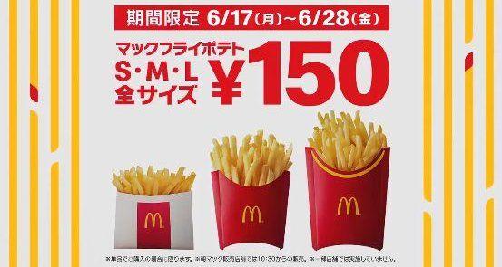 【超朗報】今日からマックフライポテト、全サイズ150円キタ━━━━(゚∀゚)━━━━!! 6/17(月)〜6/28(金)まで!