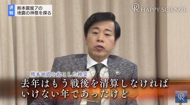 熊本地震 大川隆法 幸福の科学 霊言に関連した画像-13