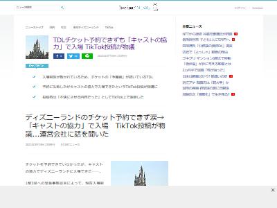 ディズニー チケット TikTok キャスト 動画に関連した画像-02