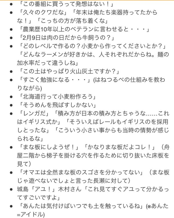 鉄腕DASH TOKIO 名言に関連した画像-02