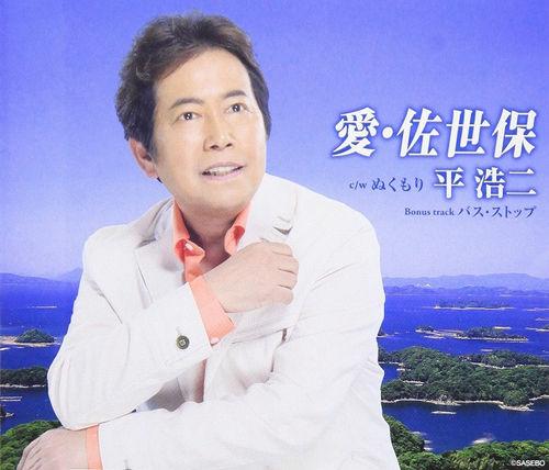 ミスチル Mr.Children ミスターチルドレン 抱きしめたい 演歌歌手 パクリ 炎上 平浩二に関連した画像-03