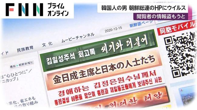 朝鮮総連 ウイルス スパイ 情報収集に関連した画像-01