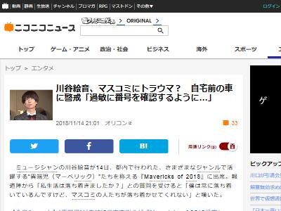 ゲスの極み乙女 川谷絵音 トラウマに関連した画像-02