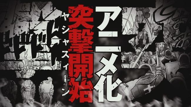 アルスラーン戦記 荒川弘 アニメ化に関連した画像-02