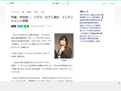 中村悠一 シグマ・セブン 退社 インテンション 移籍に関連した画像-02
