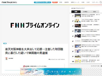 楽天対阪神戦応援注意暴行男逮捕に関連した画像-02