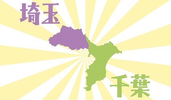 埼玉県 千葉県 どっちが都会 アンケート 結果 圧倒的に関連した画像-01