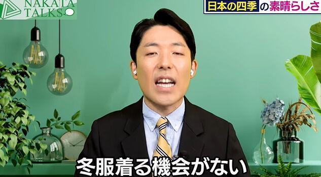 中田敦彦 シンガポール 移住 日本 帰国 四季に関連した画像-04