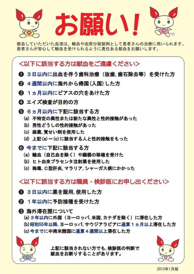 橋本環奈 献血 お断りに関連した画像-02