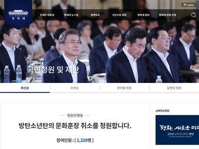 BTS 韓国 謝罪に関連した画像-02