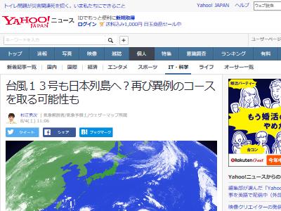 台風13号 天気予報 コミケ 8月に関連した画像-02