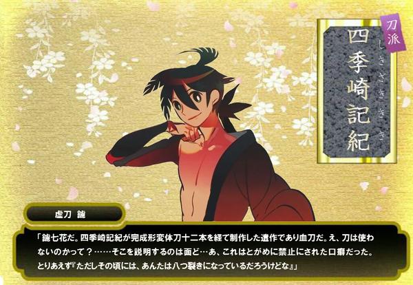 刀剣乱舞 コラボ 新作ゲームに関連した画像-03