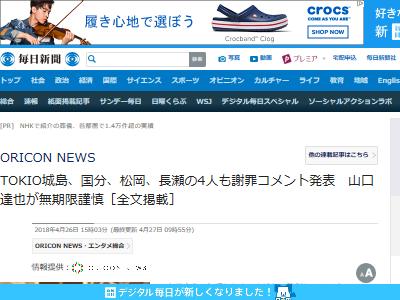 TOKIO 山口達也 強制わいせつ メンバー 復帰 否定的に関連した画像-03
