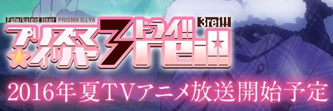 プリズマ☆イリヤ ドライ 4期 TVアニメに関連した画像-03