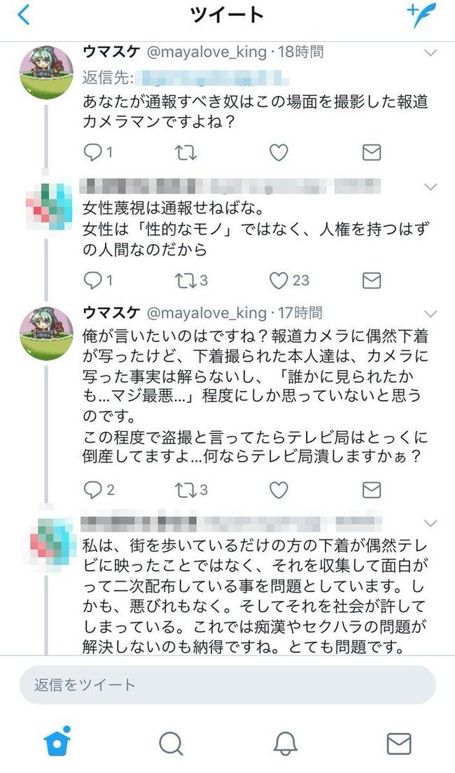 日本 闇 下着 SNS 変態 拡散 苦言 クソリプ 逆ギレに関連した画像-03