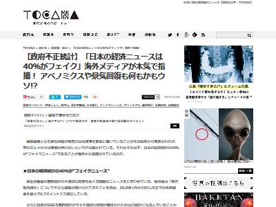 日本 経済ニュース 40%フェイクに関連した画像-02