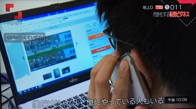転売ヤー チケットキャンプ 転売屋 クロ現 クローズアップ現代+ NHKに関連した画像-21