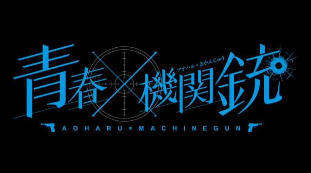 青春×機関銃 小松未可子に関連した画像-08