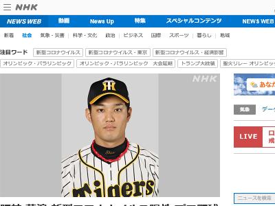 阪神 藤浪 新型コロナウイルス 陽性 プロ野球選手に関連した画像-02
