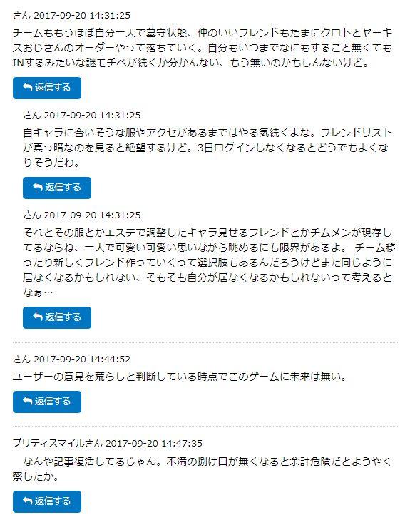 PSO2 ファンタシースターオンライン2 ぷそ2 SEGA セガ 炎上 に関連した画像-04