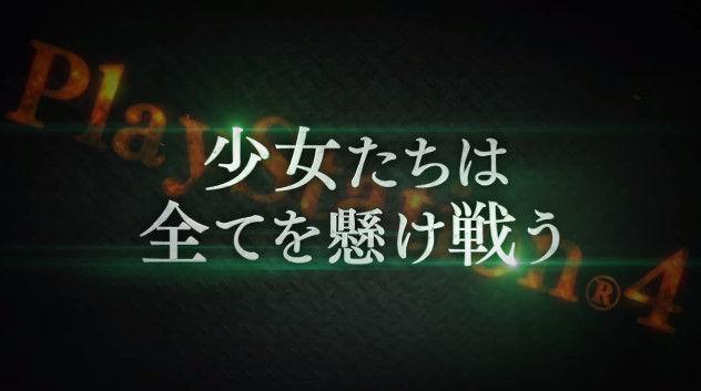 ガルパン ガールズ&パンツァー 最終章 PS4 ドリームタンクマッチ オンラインゲームに関連した画像-11
