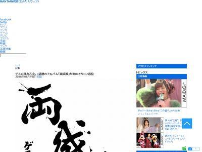 ゲスの極み乙女。 アルバム オリコン首位に関連した画像-02