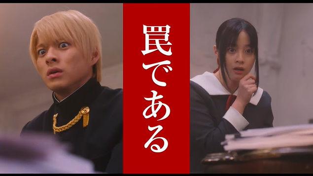 かぐや様は告らせたい 実写映画 橋本環奈 平野紫耀 予告編に関連した画像-21