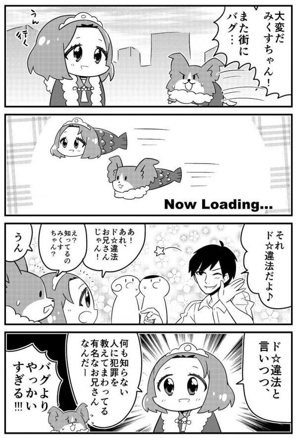 ちょぼらうにょぽみ うらみちお兄さん 違法漫画サイトに関連した画像-02