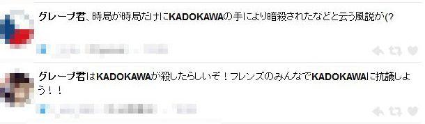 けもフレ けものフレンズ グレープ君 死 カドカワ 角川 KADOKAWA に関連した画像-04