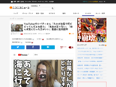YouTuber シバター 台風 批判殺到に関連した画像-02